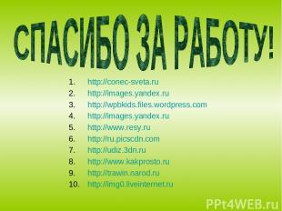 http://conec-sveta.ru http://images.yandex.ru http://wpbkids.files.wordpress.com