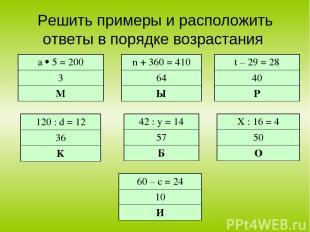 Решить примеры и расположить ответы в порядке возрастания а 5 = 200 3 М 60 – с =