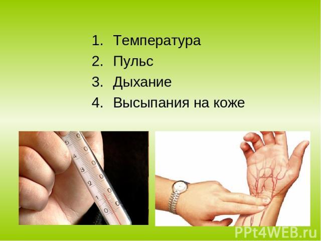 Температура Пульс Дыхание Высыпания на коже