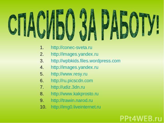 http://conec-sveta.ru http://images.yandex.ru http://wpbkids.files.wordpress.com http://images.yandex.ru http://www.resy.ru http://ru.picscdn.com http://udiz.3dn.ru http://www.kakprosto.ru http://trawin.narod.ru http://img0.liveinternet.ru