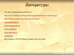 Литература: СД-диск «Открытая биология 2.6» http://www.shishlena.ru/images/myima
