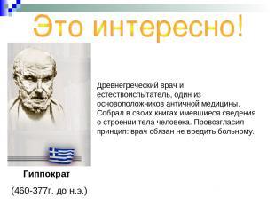 Древнегреческий врач и естествоиспытатель, один из основоположников античной мед