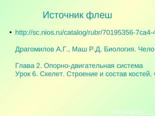 Источник флеш http://sc.nios.ru/catalog/rubr/70195356-7ca4-4b47-a93d-71fc60f5b86