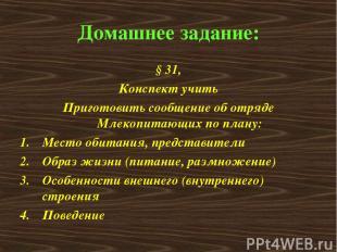 Домашнее задание: § 31, Конспект учить Приготовить сообщение об отряде Млекопита