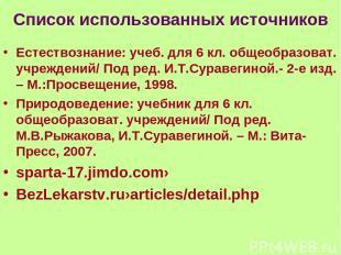 Список использованных источников Естествознание: учеб. для 6 кл. общеобразоват.