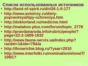 Список использованных источников http://land-of-spirit.ru/dir/26-1-0-177 http://