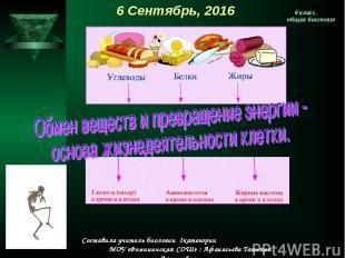 * * 9 класс, общая биология Составила учитель биологии Iкатегории МОУ «Фоминичск