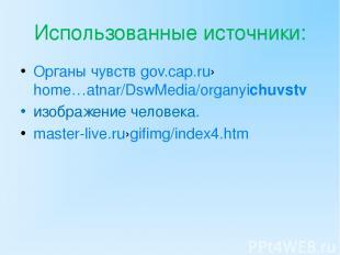 Использованные источники: Органы чувств gov.cap.ru›home…atnar/DswMedia/organyich