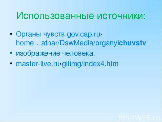 Использованные источники: Органы чувств gov.cap.ru›home…atnar/DswMedia/organyichuvstv изображение человека. master-live.ru›gifimg/index4.htm