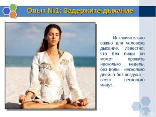 Опыт №1: Задержите дыхание Исключительно важно для человека дыхание. Известно, ч
