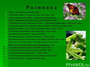 Р а з м и н к а Пауки - бескрылые насекомые. (Нет) Насекомые живут не только на