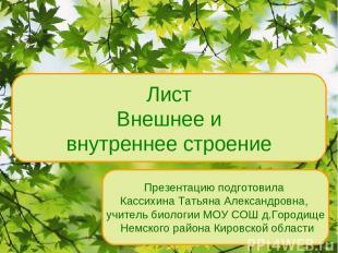Презентацию подготовила Кассихина Татьяна Александровна, учитель биологии МОУ СО