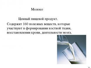Молоко Ценный пищевой продукт. Содержит 160 полезных веществ, которые участвуют