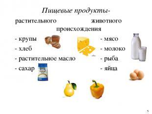 Пищевые продукты- растительного животного происхождения - крупы - мясо - хлеб -