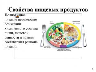 Свойства пищевых продуктов Полноценное питание невозможно без знаний химического