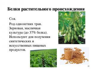 Белки растительного происхождения Соя. Род однолетних трав. Зерновая, масличная