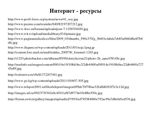 Интернет - ресурсы http://www.profi-forex.org/system/news/41_soy.jpg http://www.puzmo.com/resimler/640/82197207212.jpg http://www.4rav.ru/forums/uploads/post-7-1256704430.jpg http://www.tvk.tv/upload/medialibrary/f14/pitanie.jpg http://www.paginamed…