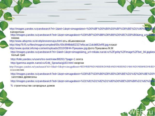 http://images.yandex.ru/yandsearch?nl=1&ed=1&rpt=simage&text=%D0%BF%D0%B0%D0%BF%D0%BE%D1%80%D0%BE%D1%82%D0%BD%D0%B папоротник http://images.yandex.ru/yandsearch?ed=1&rpt=simage&text=%D0%BF%D0%B8%D0%B6%D0%BC%D0%B0&img_url=molbiol.ru%2Fforums%2Fupload…