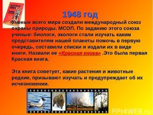 1948 год Ученые всего мира создали международный союз охраны природы. МСОП. По з