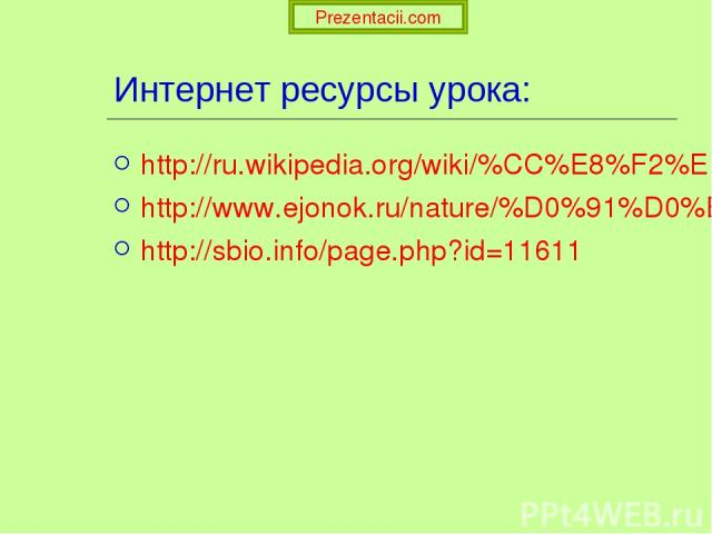 Интернет ресурсы урока: http://ru.wikipedia.org/wiki/%CC%E8%F2%EE%E7 http://www.ejonok.ru/nature/%D0%91%D0%B8%D0%BE%D0%BB%D0%BE%D0%B3%D0%B8%D1%8F/%D0%9C%D0%B8%D1%82%D0%BE%D0%B7 http://sbio.info/page.php?id=11611 Prezentacii.com