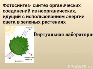 Фотосинтез- синтез органических соединений из неорганических, идущий с использов