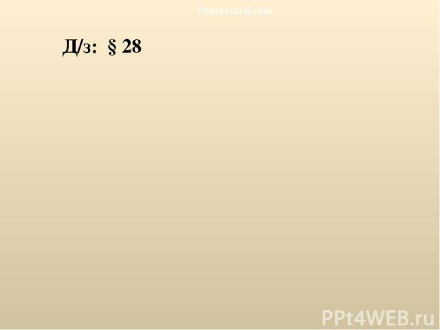 Д/з: § 28 Prezentacii.com