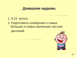 Домашнее задание. 1. § 23 читать. 2. Подготовить сообщения о самых больших и сам