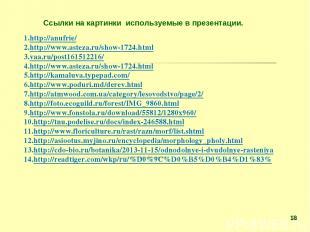 http://anufrie/ http://www.asteza.ru/show-1724.html vaa.ru/post161512216/ http:/