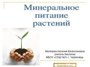 Матвеева Наталия Валентиновна учитель биологии МБОУ «СОШ №7» г. Череповца Prezen