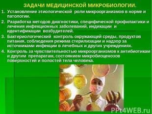 ЗАДАЧИ МЕДИЦИНСКОЙ МИКРОБИОЛОГИИ. 1. Установление этиологической роли микроорган