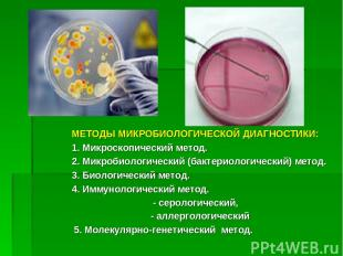 МЕТОДЫ МИКРОБИОЛОГИЧЕСКОЙ ДИАГНОСТИКИ: 1. Микроскопический метод. 2. Микробиолог