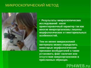 МИКРОСКОПИЧЕСКИЙ МЕТОД Результаты микроскопических исследований носят ориентиров