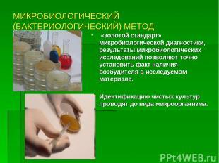 МИКРОБИОЛОГИЧЕСКИЙ (БАКТЕРИОЛОГИЧЕСКИЙ) МЕТОД «золотой стандарт» микробиологичес