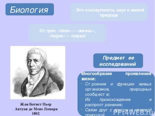 Биология - Это совокупность наук о живой природе От греч. «bios» – «жизнь», «log