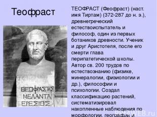 Теофраст ТЕОФРА СТ (Феофраст) (наст. имя Тиртам) (372-287 до н. э.), древнегрече