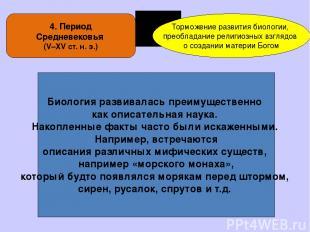 4. Период Средневековья (V–XV ст. н. э.) Торможение развития биологии, преоблада