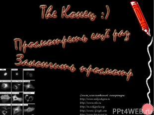 Список использованной литературы: http://www.mikroskopia.ru http://www.rdio.ru h
