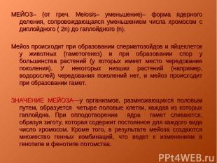 МЕЙОЗ– (от греч. Meiosis– уменьшение)– форма ядерного деления, сопровождающаяся