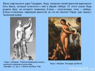Жена спартанского царя Тиндарея, Леда, покорила своей красотой верховного бога З