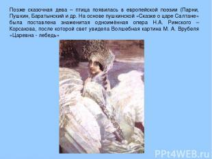 Позже сказочная дева – птица появилась в европейской поэзии (Парни, Пушкин, Бара