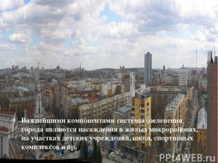 Важнейшими компонентами системы озеленения города являются насаждения в жилых ми