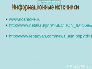 www.nosmoke.ru http://www.netall.ru/gnn/?SECTION_ID=568&ID=220988 http://www.leb