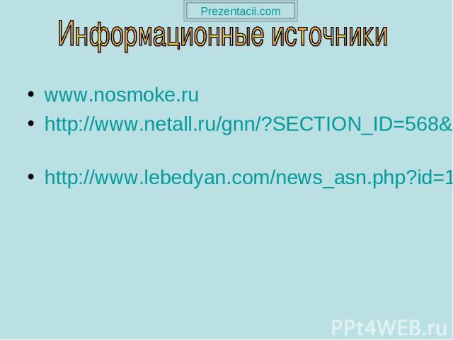 www.nosmoke.ru http://www.netall.ru/gnn/?SECTION_ID=568&ID=220988 http://www.lebedyan.com/news_asn.php?id=198 Prezentacii.com