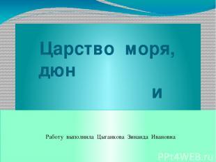 Царство моря, дюн и птичьих голосов Работу выполнила Цыганкова Зинаида Ивановна