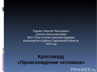 Кроссворд «Происхождение человека» Руднев Алексей Николаевич учитель биологии/хи