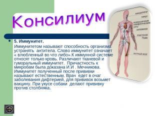 5. Иммунитет. Иммунитетом называют способность организма устранять антитела. Сло