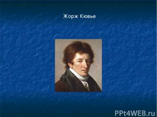 Жорж Кювье