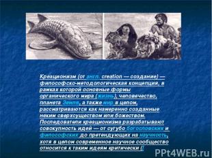 Креационизм (от англ. creation — создание) — философско-методологическая концепц
