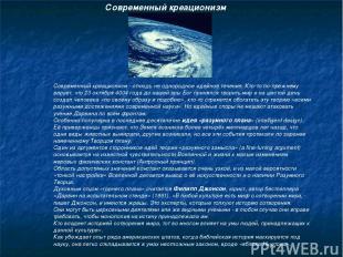 Современный креационизм Современный креационизм - отнюдь не однородное идейное т