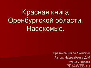 Презентация по биологии Автор: Науразбаева Д.М Уч-ца 7 класса Красная книга Орен